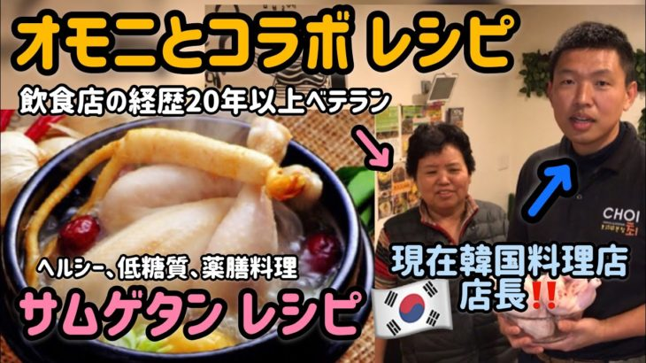 韓国オモニとコラボレシピ】簡単!韓国薬膳料理【サムゲタン】レシピ/まるごと一匹を使ったサムゲタン 作り方