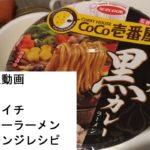 【料理動画】簡単ココイチカレーラーメン「アレンジ」レシピ