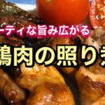 味付け簡単!少ない調味料で作る【鶏の照り煮】〜癒しの紅葉