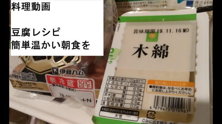【料理動画】簡単豆腐レシピ温かいお鍋を朝ご飯にしたいスープは