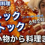 【韓国料理レシピ】ソトックソットク買い物から料理まで超簡単 소떡소떡 만들기!