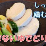 鶏むね肉は茹でるな!ダイエット&節約の定番食材を主婦の目で見る。美味しく食べる減量食。塩麴の作り方と効能。