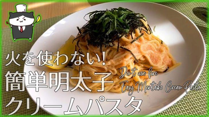 【料理レシピ】火を使わない!簡単明太子クリームパスタ【レンジでチンして和えるだけ】