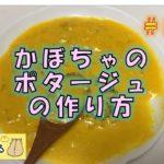 【簡単料理レシピ】かぼちゃのポタージュの作り方