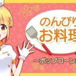 【のんびりお料理 & お話】カラメルポップコーン編