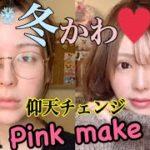 【ピンクメイク】ナチュラルピンクメイクで冬可愛いを作ってみた件