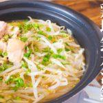 【〆まで旨い】絶品!鶏塩無水油鍋のレシピ【簡単でコスパ最高】
