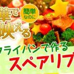 【プロ監修】フライパンで作るスペアリブ【時短&簡単レシピ】