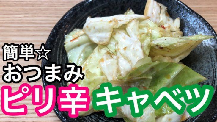 【簡単☆ピリ辛キャベツの作り方】おかず おつまみ 料理レシピ
