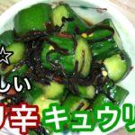 【簡単☆ピリ辛キュウリのおつまみ】おかず 料理 レシピ