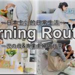 【モーニングルーティン】主婦の朝の過ごし方❤❤❤家事/子育て