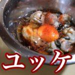 【簡単☆パック生牡蠣でユッケ】料理 おかず おつまみ 作り方 レシピ