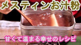 【メスティンお汁粉】温かくて甘い幸せのレシピ。簡単です。