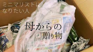【ミニマリストになりたい人】母からの贈り物/ミニマリスト主婦/節約/料理/時短/野菜