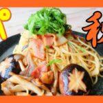 【簡単】きのことベーコンの和風パスタ(バターしょうゆ)の作り方【レシピ】