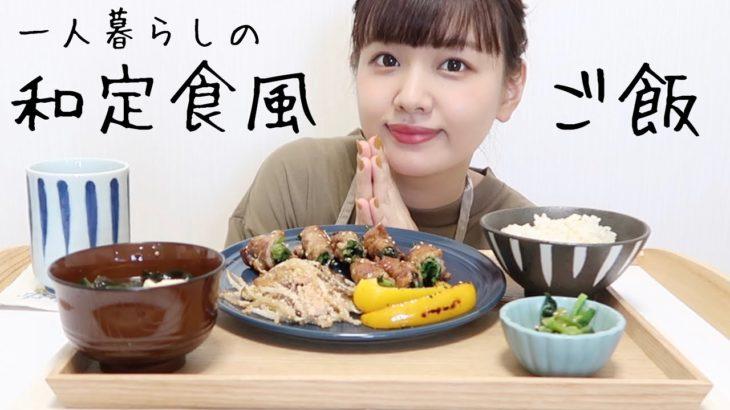 【一人暮らしのご飯】和定食を作って食べる🍚【簡単料理】