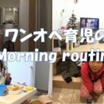 【ワンオペ育児】平日モーニングルーティン 子ども×2