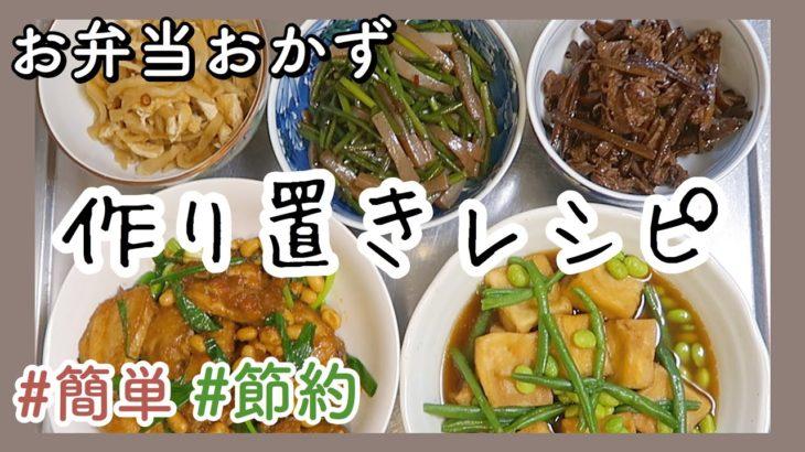 【作り置き】簡単節約レシピ|お弁当におすすめの副菜【和食/料理】