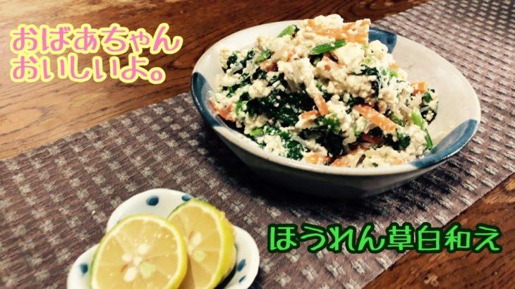 【おすすめレシピ】ほうれん草白和えほうれん草レシピ簡単作り方ほうれん草料理