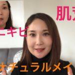 【大人ニキビ】肌荒れしてる時のメイク〜ナチュラルメイク編〜【アラサー】