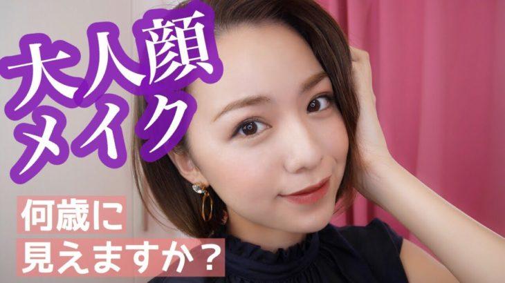 【大人顔メイク】簡単雰囲気チェンジ!大人っぽく見せるコツ