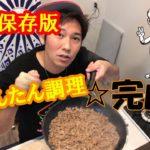 永久保存版!!!!【ミンチ肉醤油炒め】簡単調理で超便利(^^♪