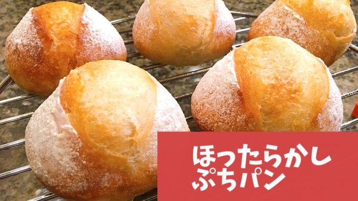 【手作りパン】「はるあん」ちゃんが教えてくれたほっとけば出来るパン!