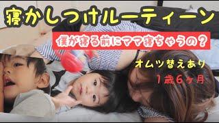 【寝かしつけ】寝かしつけルーティン/ワンオペ/二児ママ♡子育て/一歳/オムツ替え/