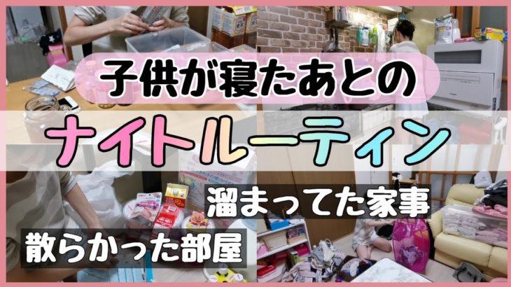 【主婦ママのルーティン】子供が寝たあとの過ごし方☺溜まった家事を終わらせていく動画😜
