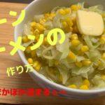 味噌バターコーンラーメンの作り方【レシピ】簡単に作れるよ!
