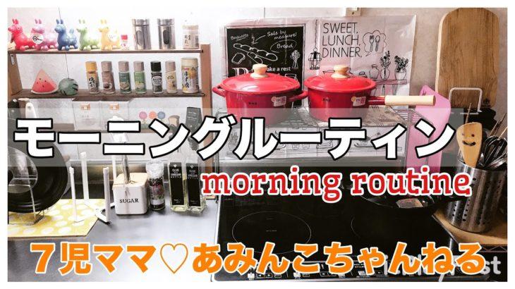 【モーニングルーティン】7児ママのバタバタな朝に密着!