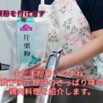 【料理紹介】節約パート主婦の日常