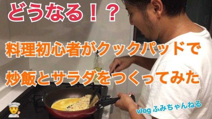 どうなる!?料理初心者がクックパッドで炒飯とサラダをつくってみた!【vlogふみちゃんねる】