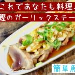 【料理が上手い風に見える!簡単!鰹のガーリックステーキ】レシピ0026