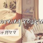 【モーニングルーティン】0歳11ヶ月ママのモーニングルーティーン