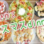 【クリスマス】1時間以内に作るパーティーごはん!子供も喜ぶ♪超簡単レシピ
