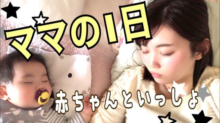 【ナイトルーティン】赤ちゃんがなかなか寝ない!笑 ママのリアルな1日③(夕方〜夜)