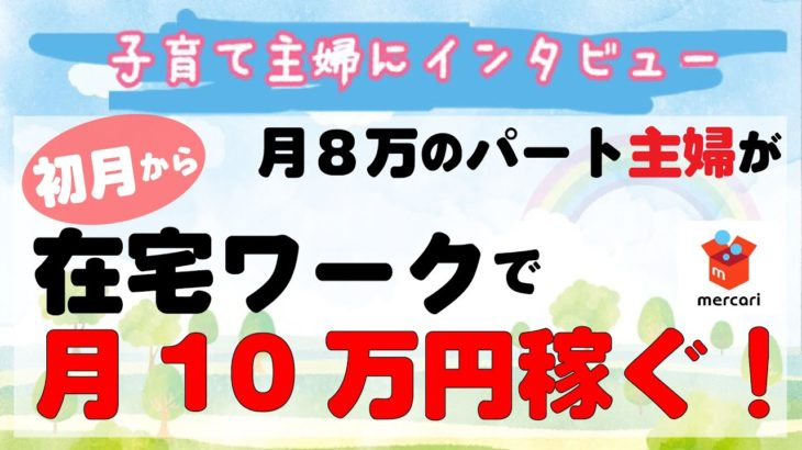 【在宅ワーク/主婦】月8万円のパート主婦が、メルカリで10万円稼ぐ!【副業/初心者】