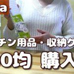 【セリア 購入品】100均で見つけたキッチン用品と収納に使えるやーつ【主婦】【節約】
