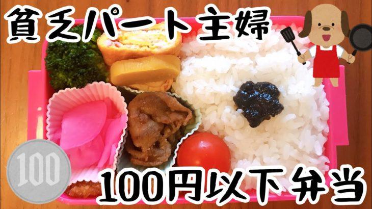 【貧乏パート主婦】業務スーパー食材を使って100円【節約弁当】