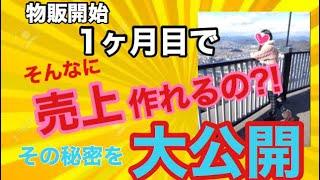 【在宅ワーク/副業/主婦/物販】在宅ワーク初月で利益10万円‼︎38歳パートさん実績者動画