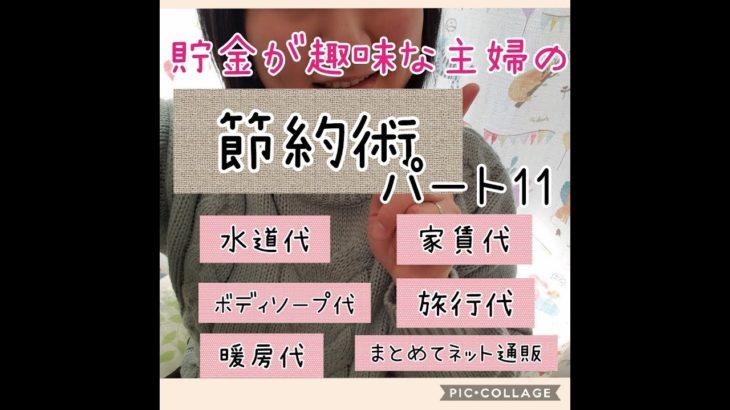貯金が趣味な主婦の【節約術】パート11