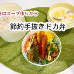 【節約手抜きドカ弁】#17 今日はスープ作りから!ミルクスープの日