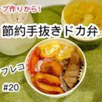 【節約手抜きドカ弁】#20 今日はスープ作りから!たまごやきが三角になった笑