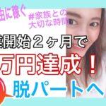 【在宅ワーク・副業】自由への第一歩脱パートへ!副業で開始2ヶ月で20万円達成主婦 メルカリ/物販