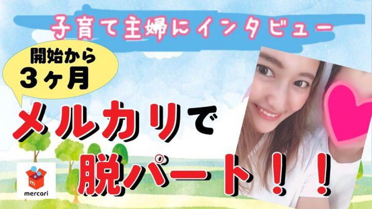 【最新副業】子育て主婦が、メルカリ開始2ヶ月目で月収20万円!!3ヶ月で脱パート♪【在宅ワーク/初心者】