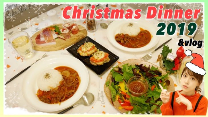 【2019】クリスマス夜ご飯の支度⭐︎簡単に作れるレシピ♪【料理】