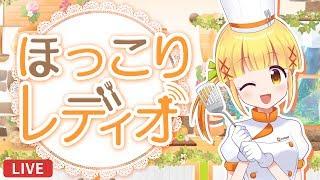 20191225  クックパッドたんのほっこりレディオ【2nd season】