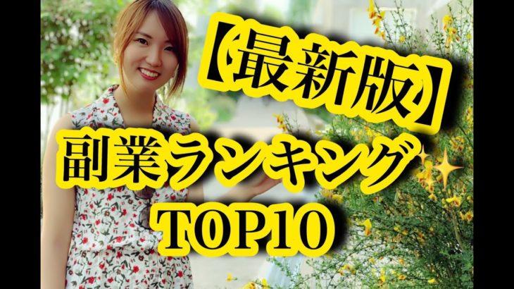 【最新版/2019/初心者】副業ランキングTOP10