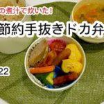 【節約手抜きドカ弁】#22 今日もアフレコ!ブリ大根の煮汁で炊いた炊き込みご飯の日